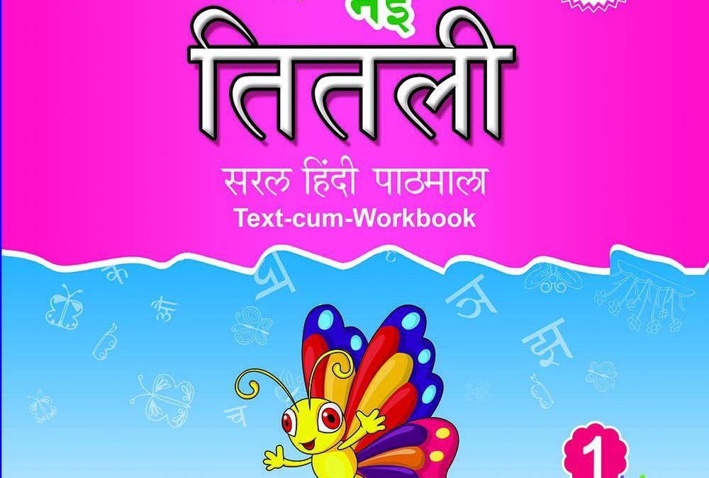 Nayi Thithali Saral Hindi Padamala Class 1