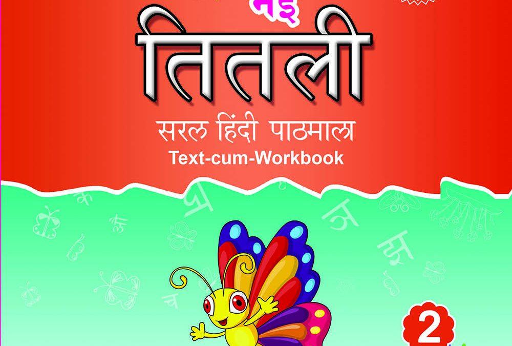 Nayi Thithali Saral Hindi Padamala Class 2