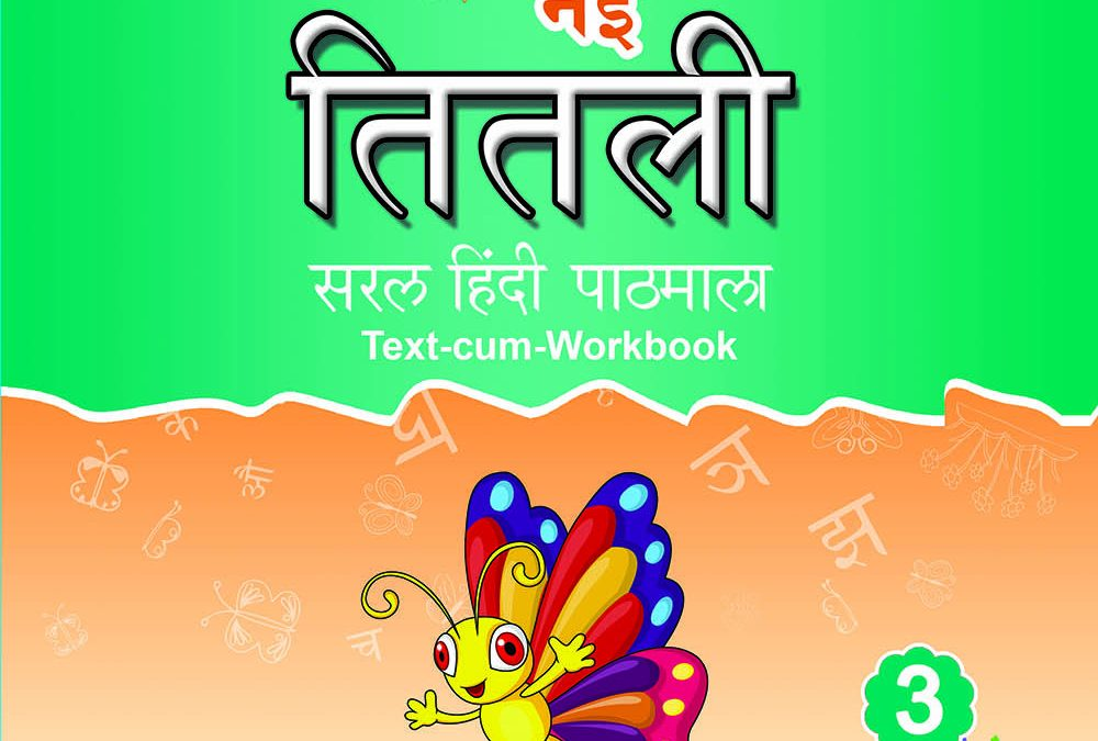 Nayi Thithali Saral Hindi Padamala Class 3