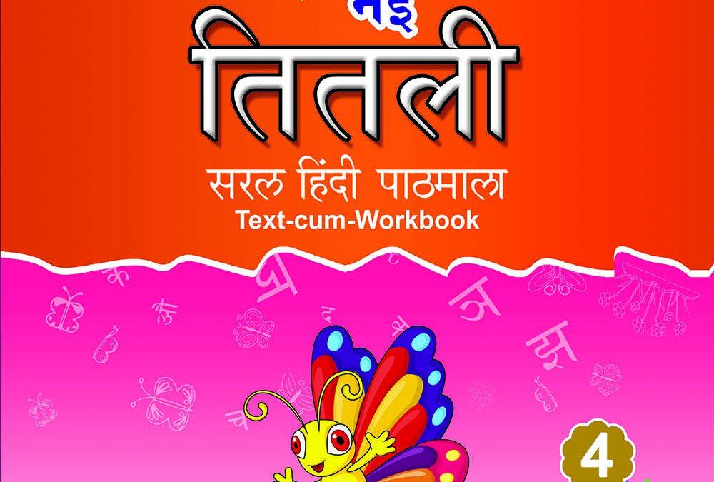 Nayi Thithali Saral Hindi Padamala Class 4