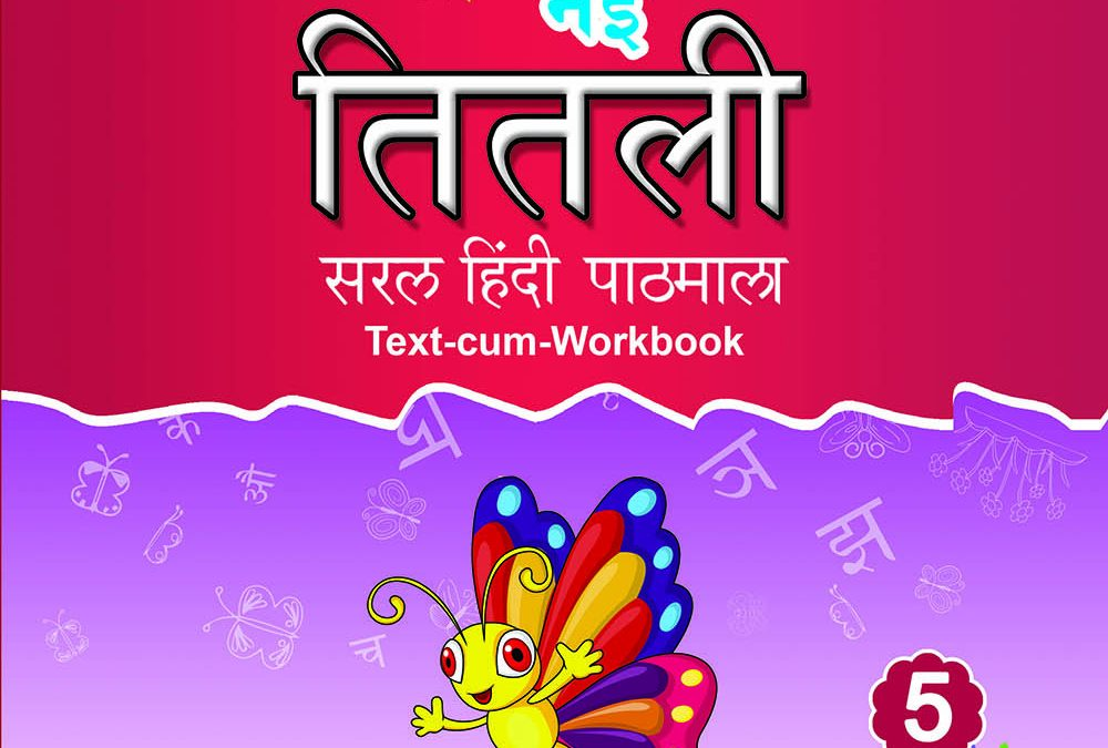 Nayi Thithali Saral Hindi Padamala Class 5