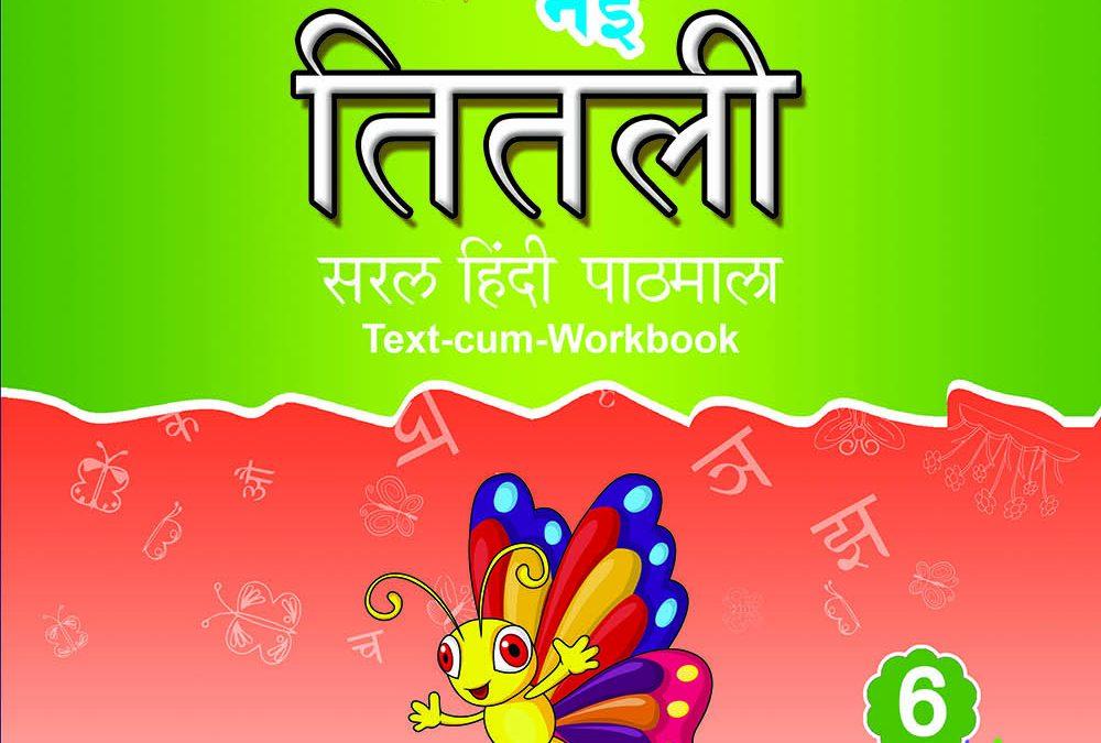 Nayi Thithali Saral Hindi Padamala Class 6