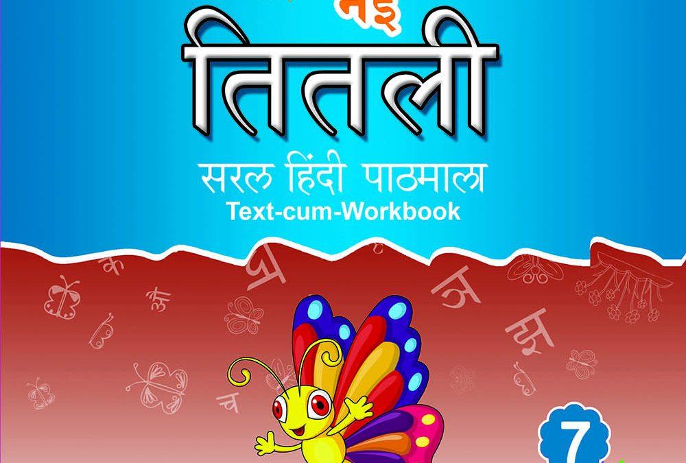 Nayi Thithali Saral Hindi Padamala Class 7