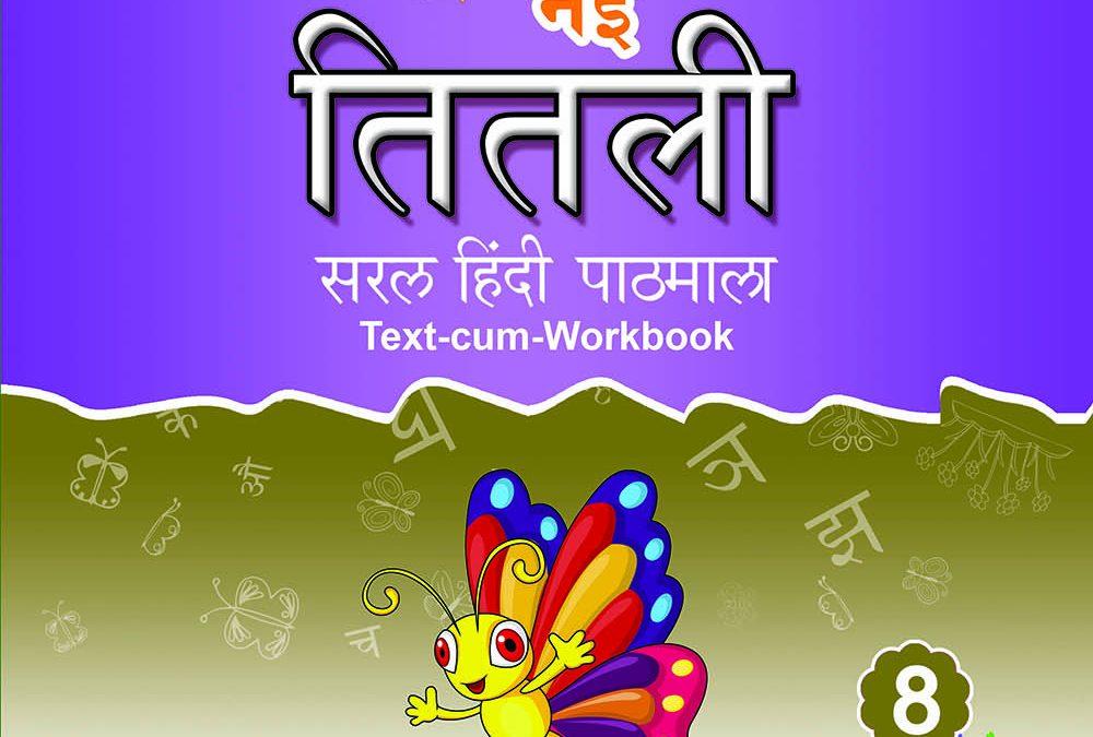Nayi Thithali Saral Hindi Padamala Class 8